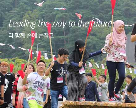 Leading the way to the future, 다 함께 손에 손잡고
