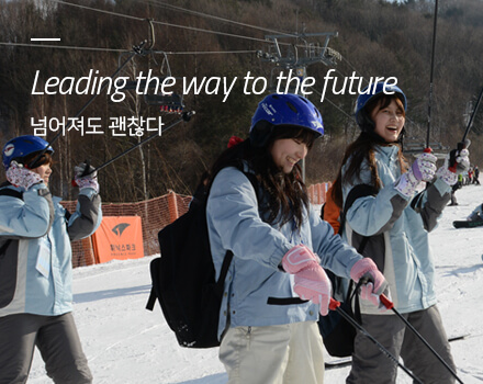 Leading the way to the future, 넘어져도 괜찮다