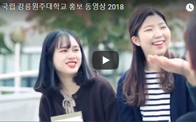 Gangneung-Wonju National University 2018 대표이미지